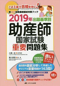 『出題基準別 助産師国家試験重要問題集 2019』葉久真理