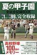 夏の甲子園全試合記録BOOK 第1回~第99回完全収録