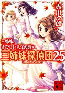 三姉妹、さびしい入江の歌 三姉妹探偵団25
