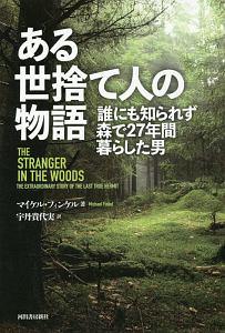 『ある世捨て人の物語』小泉吉宏
