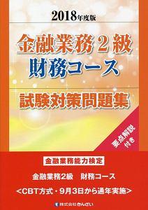 金融業務2級 財務コース試験対策問題集 2018