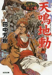 『天鳴地動 アルスラーン戦記14』田中芳樹