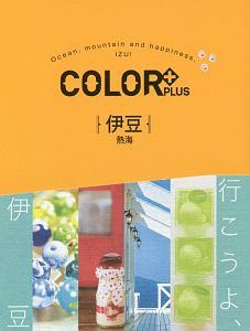 COLOR+ 伊豆 熱海