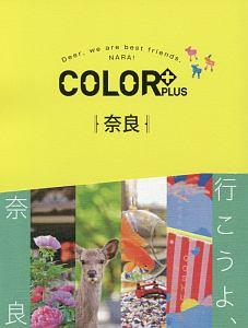 COLOR+ 奈良