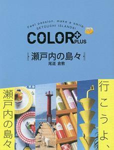 COLOR+ 瀬戸内の島々 尾道 倉敷
