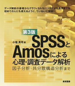 SPSSとAmosによる心理・調査データ解析<第3版> 因子分析・共分散構造分析まで