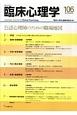 臨床心理学 18-4 公認心理師のための職場地図 (106)