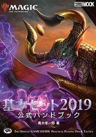 『マジック:ザ・ギャザリング 基本セット 公式ハンドブック 2019』真木孝一郎
