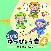 坂田梨香子『2018 はっぴょう会 4 にんにんにんじゃ』