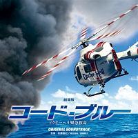 劇場版『コード・ブルー -ドクターヘリ緊急救命-』