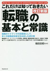 箱田忠昭『これだけは知っておきたい「転職」の基本と常識<改訂新版>』