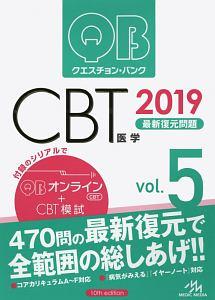 クエスチョン・バンク CBT 2019