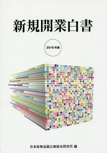新規開業白書 2018