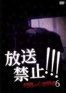 放送禁止!!!問題の心霊映像6