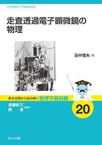 田中信夫『走査透過電子顕微鏡の物理 基本法則から読み解く物理学最前線20』