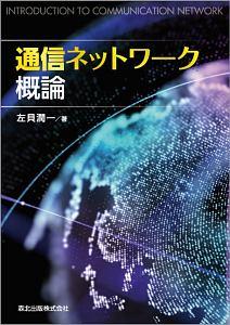 通信ネットワーク概論