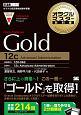 オラクルマスター教科書 Oracle Database Gold 12c