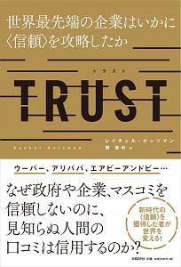 TRUST 世界最先端の企業はいかに〈信頼〉を攻略したか
