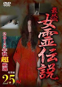 最恐!! 女霊伝説 2018年秋 超厳選25呪
