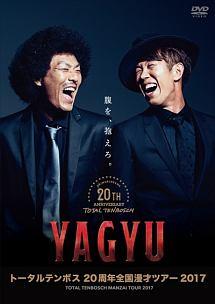 トータルテンボス 20周年全国漫才ツアー2017「YAGYU」