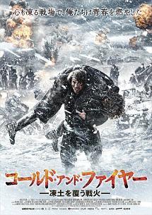 コールド・アンド・ファイヤー 凍土を覆う戦火