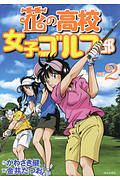 かわさき健『花(?)の高校女子ゴルフ部<新装版>』