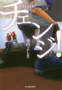 『チェンジ!』柴田よしき