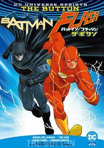 『バットマン/フラッシュ:ザ・ボタン』エンリコ・コラントーニ