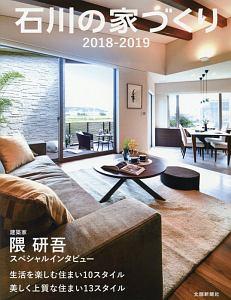 『石川の家づくり 生活を楽しむ住まい/美しく上質な住まい 2018-2019』アニー・ウー