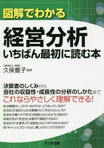 『図解でわかる経営分析 いちばん最初に読む本』鈴木雅之