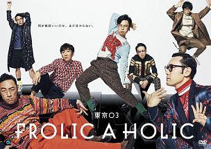 GENTLE FOREST JAZZ BAND『東京03 FROLIC A HOLIC「何が格好いいのか、まだ分からない。」』