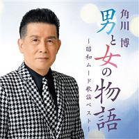 マーヴィン・ピア-ト『男と女の物語 ~昭和ムード歌謡ベスト~』
