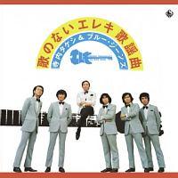 歌のないエレキ歌謡曲~学生街の喫茶店(1973)