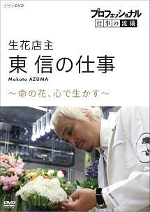 プロフェッショナル 仕事の流儀 生花店主・東信の仕事 命の花、心で生かす