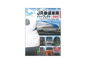 JR鉄道車両パーフェクト<最新版>