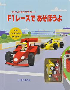 ポール・ニコルス『F1レースであそぼうよ ワインドアップでゴー!』