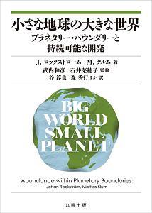 小さな地球の大きな世界