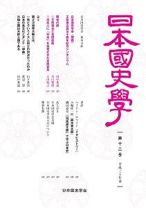 日本国史学