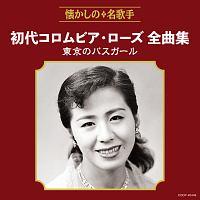 初代コロムビア・ローズ全曲集 東京のバスガール