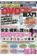 無料・合法・簡単!最新DVDコピー超入門