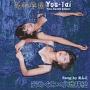 恐怖学園校歌集 You-Tai From Kyofu-gakuen Song by あんこ 安めぐみ×小池祥絵