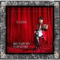 山崎育三郎『I LAND』