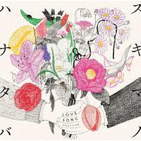 スキマノハナタバ Love Song Selection(通常盤)