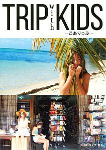 『TRIP with KIDS -こありっぷ-』陳敏儀