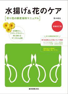 『水揚げ&花のケア<増補改訂版>』藤野幸信