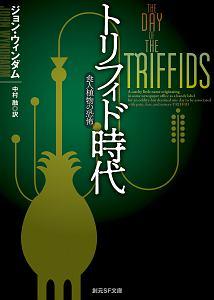 ジョン・ウィンダム『トリフィド時代 食人植物の恐怖』