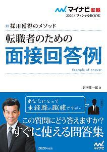 『転職者のための面接回答例 マイナビ転職オフィシャルBOOK 2020』谷所健一郎