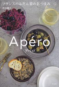 アペロ フランスのふだん着のおつまみ 料理の本棚