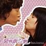 イタズラなKiss(DVD付)