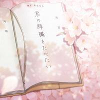 sumika『劇場アニメ 君の膵臓をたべたい オリジナル・サウンドトラック』